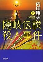 隠岐伝説殺人事件(上) (光文社文庫)