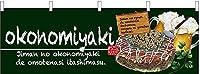 okonomiyaki(お好み焼) 横幕 No.67523 (受注生産)