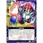 大外刈り ゼクス(Z/X)第9弾 覇者の覚醒 B09-079-C シングルカード