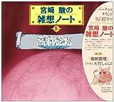 宮崎駿の雑想ノート 高射砲塔