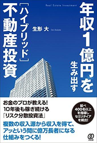 年収1億円を生み出す[ハイブリッド]不動産投資の詳細を見る