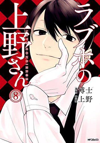 ラブホの上野さん 8 (MFコミックス フラッパーシリーズ)