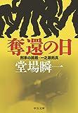 奪還の日 - 刑事の挑戦・一之瀬拓真 (中公文庫)