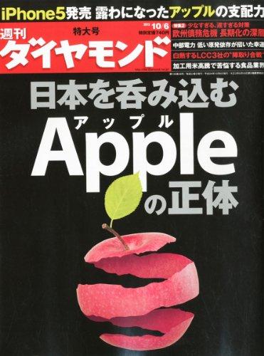 週刊 ダイヤモンド 2012年 10/6号 [雑誌]の詳細を見る