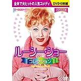 ルーシー・ショー コレクション ( DVD 10枚組 ) BCP-050 画像