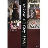物語 アメリカ黒人女性史(1619-2013) -絶望から希望へ-