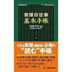 教頭の仕事〈基本手帳〉 (仕事の基本手帳・2)
