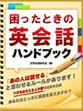 困ったときの 英会話ハンドブック【スマートブック電子書籍】SMART BOOK