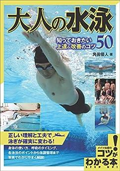 [角皆 優人]の大人の水泳 知っておきたい上達&改善のコツ50 コツがわかる本