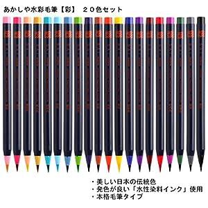 あかしや 筆ペン 水彩毛筆 彩 20色セット CA200/20V