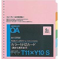(まとめ買い)コクヨ 連続伝票用 カラー仕切カード バースト用 T11×Y10 22穴 6山 2組 EX-C016S 【×5】