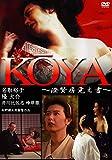 KOYA [DVD]