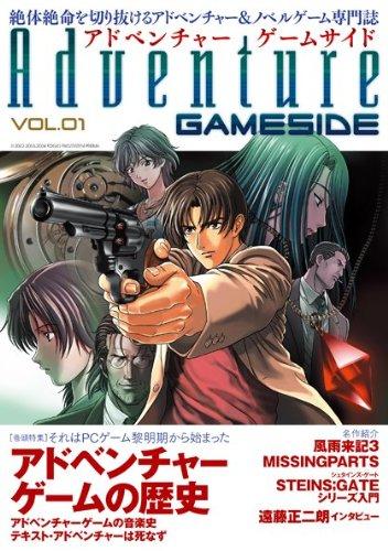 アドベンチャーゲームサイド Vol.1 (GAMESIDE BOOKS) (ゲームサイドブックス)の詳細を見る