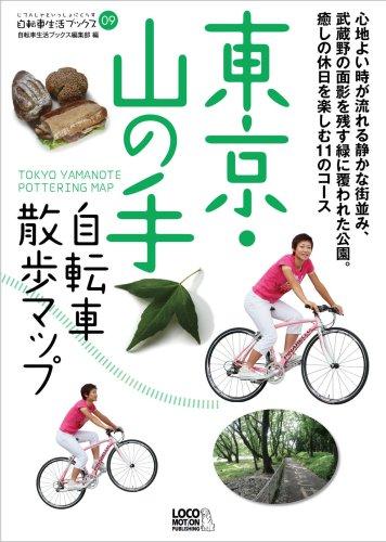 東京・山の手自転車散歩マップ (自転車生活ブックス)