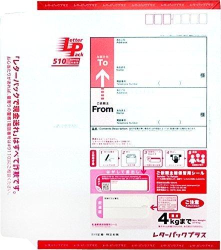 日本郵便 レターパック プラス 【15枚組】