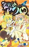アーティストアクロ 6 (少年サンデーコミックス)