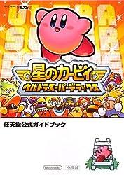 星のカービィ ウルトラスーパーデラックス (任天堂公式ガイドブック)