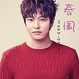 春風(初回限定盤A)(DVD付)