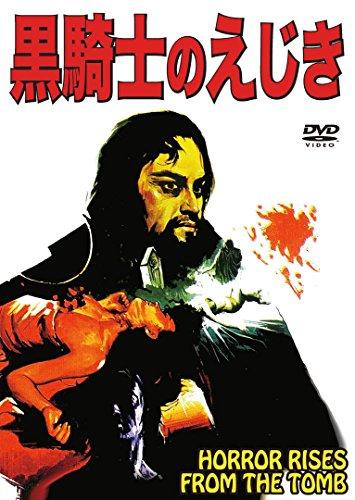 黒騎士のえじき [DVD]の詳細を見る