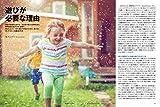認知科学で探る 心の成長と発達 (別冊日経サイエンス232) 画像