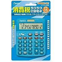 アスカ(Asmix) 消費税電卓 カラー 12桁 税率スライドSW切替 ブルー C1231B