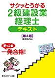 サクッとうかる2級建設業経理士テキスト【第4版】 画像