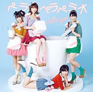 ペラペラペラオ(Type-A)(DVD付)