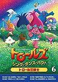 トロールズ:シング・ダンス・ハグ!Vol.6[DVD]