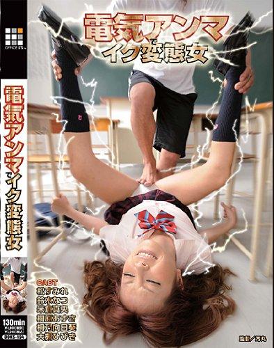 電気アンマでイク変態女 [DVD]...