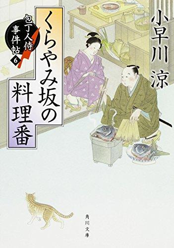 くらやみ坂の料理番 包丁人侍事件帖 (6) (角川文庫)