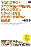 TOEIC(R)テスト スコア対策への投資をビジネス英語にリターンさせる きわめて合理的な勉強法