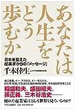 あなたは人生をどう歩むか-日本を変えた起業家からの「メッセージ」 (単行本)
