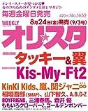 オリ☆スタ 2012年 9/3号 [雑誌] [雑誌] / オリコン・エンタテインメント (刊)