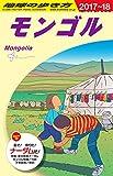 D14 地球の歩き方 モンゴル 2017~2018