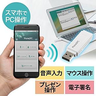 サンワダイレクト リモコンソフト スマホでPC操作 Bluetooth 音声入力 翻訳 マウス操作 プレゼン操作 電子署名 400-SCN056