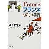 フランスものしり紀行 (新潮文庫)