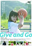 Give and Go - ギブ アンド ゴー -[DVD]