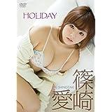 篠崎愛「HOLIDAY」 [DVD]