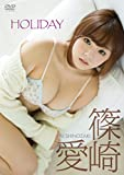 篠崎愛「HOLIDAY」 [DVD]