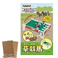 木製工作キット 草競馬 100855 紙やすりセット