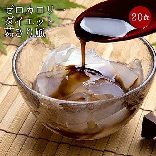 ゼロカロリー ダイエット 葛きり風 黒みつ付き 120g×20袋