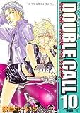 DOUBLE CALL 10 特装版 (GUSH COMICS)