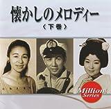 テイチクミリオンシリーズ 懐かしのメロディー(下巻)