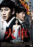 火車[DVD]