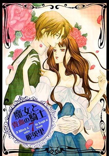 魔女と貴血の騎士(7) <完結>(冬水社・いち*ラキコミックス)