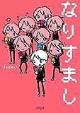 なりすまし (TO文庫)