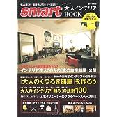 smart 大人インテリアBOOK  (e-MOOK)