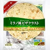 JCコムサ ミラノ風ピザクラスト 2枚入り 【冷凍・冷蔵】 1個
