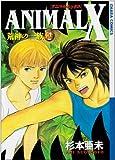 Animal X荒神の一族 2 (キャラコミックス)