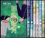 回転銀河 コミック 1-6巻セット (講談社コミックスキス)